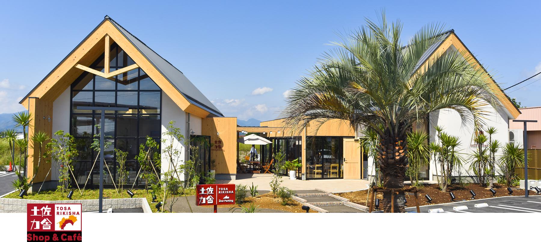 土佐力舎 Shop&Cafe