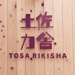 tosarikisha